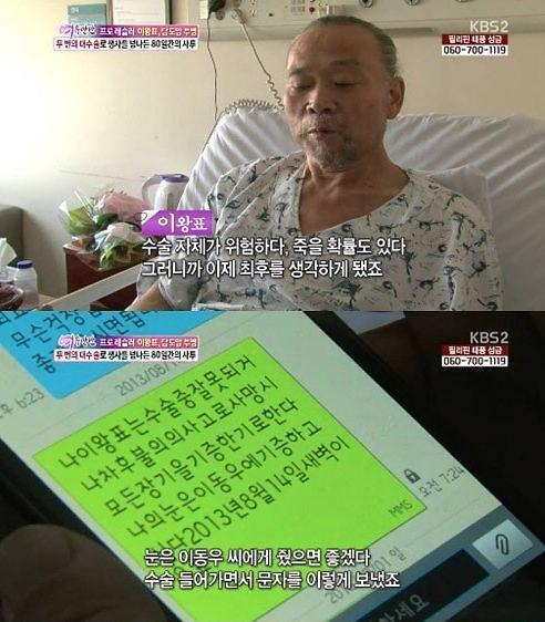 """이왕표, 과거 다도암 투병 중 이동우에게 눈 기증 약속…""""수술 자체가 위험해 최후를 생각해"""""""