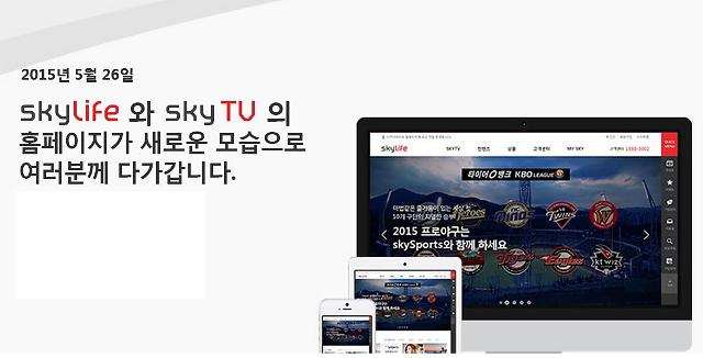 KT스카이라이프 skyTV와 홈페이지 통합 오픈