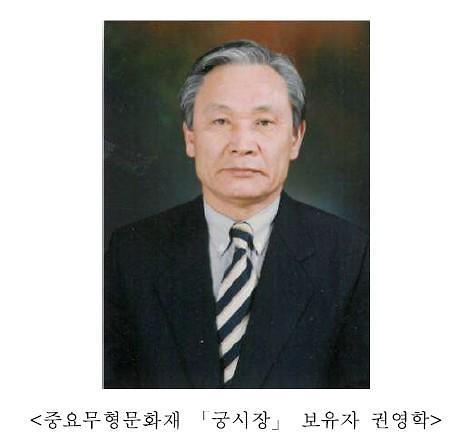 궁시장 권영학씨, 유기장 이형근씨 무형문화재 보유자 인정