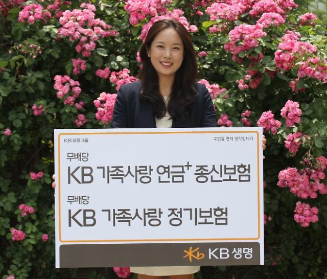 KB생명, KB 가족사랑 연금+종신보험·정기보험 출시