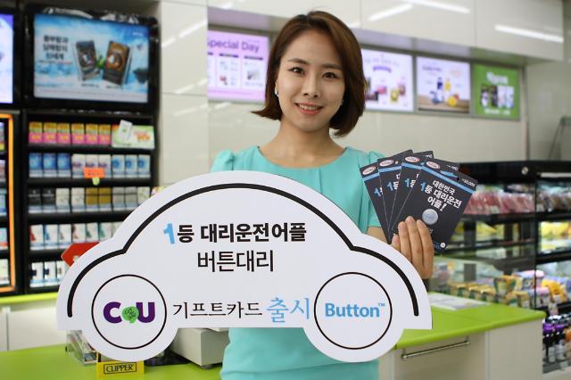 대리운전 앱 버튼대리, 업계 최초 편의점 CU 기프트 카드 출시