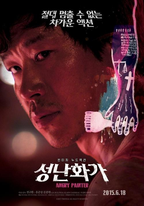 Actor Yoo Jun-sang co-stars in action thriller Angry Painter
