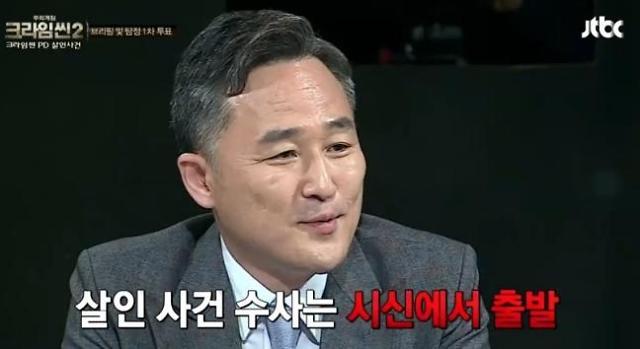 """[영상] 크라임씬2 표창원 """"살인사건 수사는 시신서 출발"""" 하니 박지윤 """"캬아~"""""""