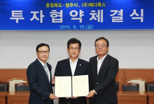 메디톡스, 충북 오송에 556억 투자…보툴리눔톡신 공장 신축