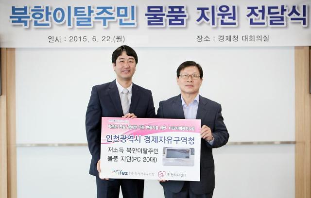 인천경제자유구역청'북한이탈주민 컴퓨터 지원'