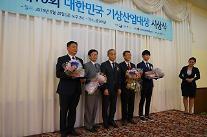 江原(カンウォン)ランド、大韓民国気象産業大賞受賞