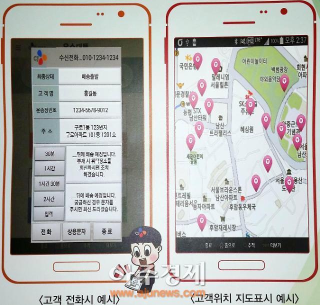 CJ대한통운, 택배업무용 앱 대한통운 대통 개편…업무효율과 고객만족도 향상