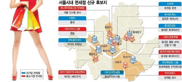 서울 시내면세점 결정 D-1. 신청 기업들 '우리가 적격자' 승부 자신감에도 '좌불안석'