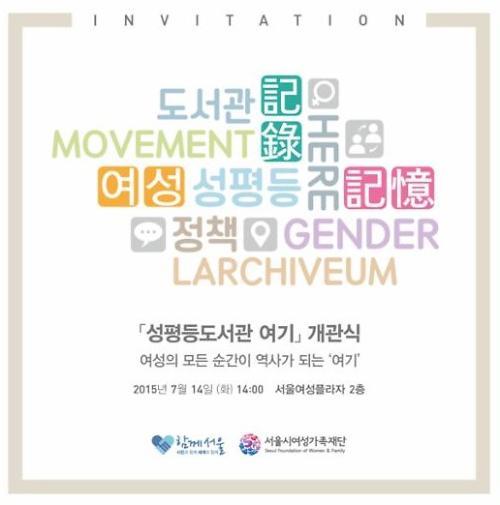 국내 최초 성 평등 도서관 '여기' 14일 개관식 열려