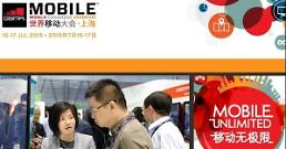 .世界移动大会在沪开幕 韩国除了炫网速还有什么.