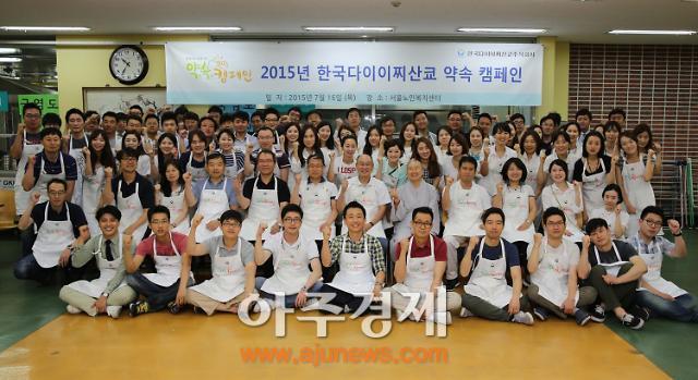 한국다이이찌산쿄, 창립 25주년 맞아 '약속캠페인' 진행