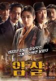 .《暗杀》未映先热预购率创韩国影史新纪录.