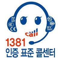 1381 인증표준콜센터, 개통 후 15개월 만에 10만콜 돌파