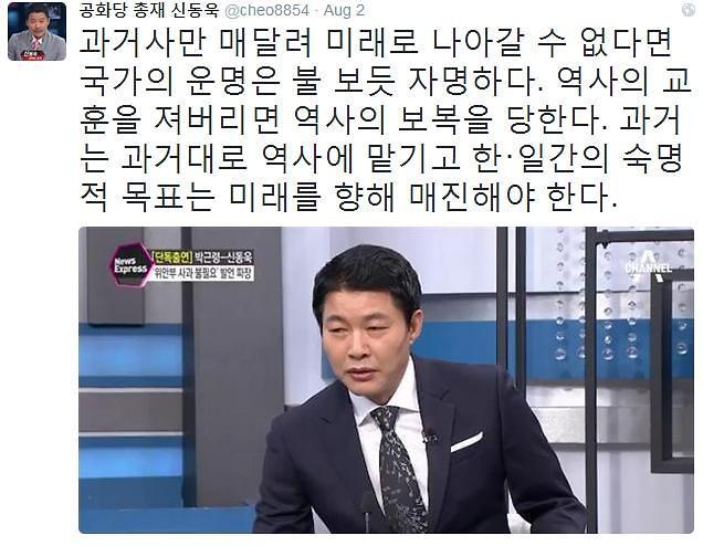 """위안부 문제 박근령 남편 신동욱 """"과거사만 매달리면 미래로 나아갈 수 없다"""" 논란"""