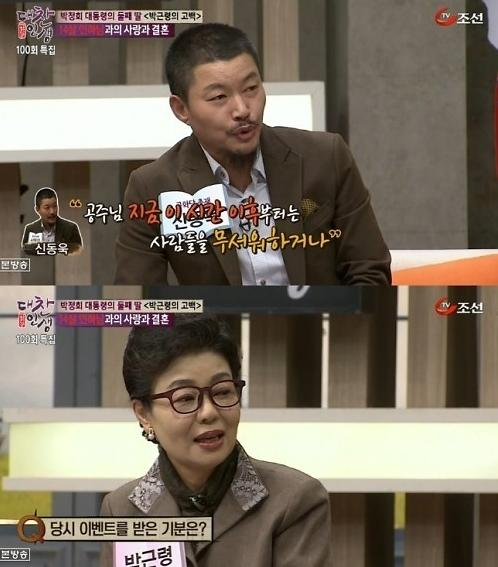 """위안부 문제 박근령, 신동욱 """"처음 공주님이라 불러…목숨 바치겠다고까지"""""""