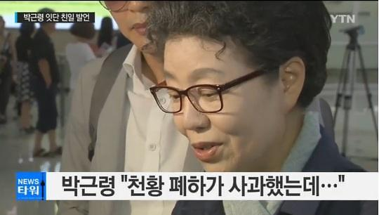 """박근령, 논란의 위안부 문제 발언…""""천황 폐하"""" 망언까지"""