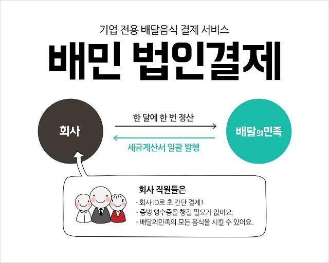 우아한형제들 배달의민족, 기업 전용 배달음식 결제 서비스 '배민 법인결제' 출시