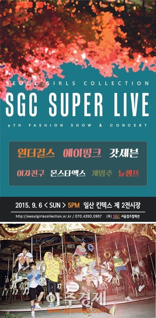 '서울걸즈컬렉션' 12일 티켓 판매 시작