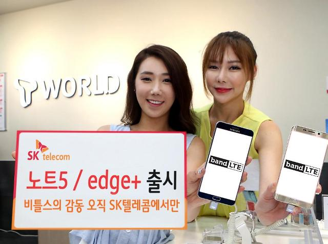 SK텔레콤, 갤럭시 노트5&갤럭시 S6 엣지플러스 출시…지원금 최대 24만8000원