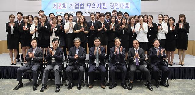 전경련 '제2회 기업법 모의재판 경연대회' 개최, 대상에 서울대 법학전문대학원팀