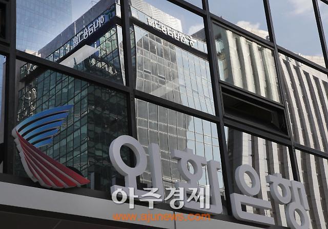 하나·외환은행 통합 본격 가속화