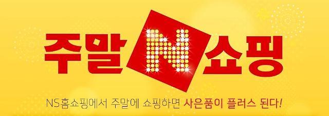 NS홈쇼핑, 23일까지 '주말N쇼핑 2탄'…카놀라유 5병, 10% 할인쿠폰, 5천원 적립금 증정