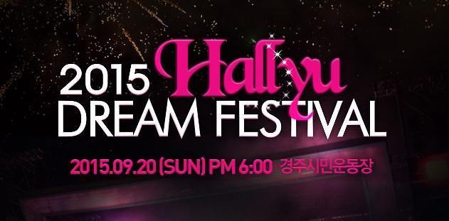 티켓링크 실검 1위, 어떤 콘서트하길래? 샤이니 씨스타 에이핑크 EXID 출연 한류드림콘서트