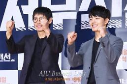 .Actors Sol Kyung-gu and Yeo Jin-gu star in Korean War film The Long Way Home.
