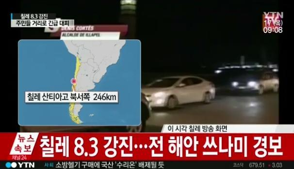 """[칠레 지진] 8.3 강진, 하와이·페루까지 쓰나미경보…""""2시간 뒤 쓰나미"""""""