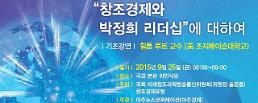 .2015 Global Green Growth Forum to open in Seoul Wednesday .