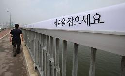 .韩国自杀率创近6年新低 就业难成年轻人自杀主因.