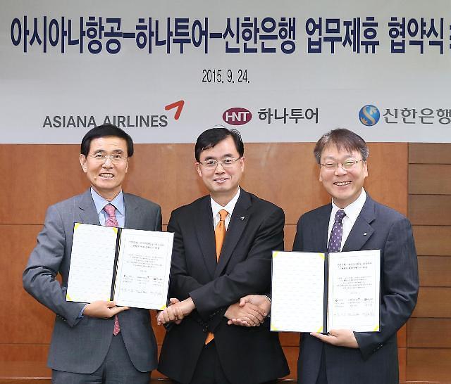 アシアナ航空、新韓銀行-ハナツアーと業務提携締結