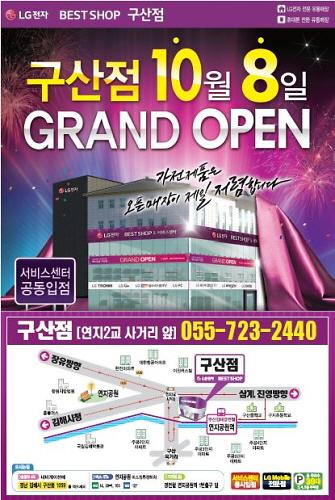 LG베스트샵 김해 구산점, 오픈 맞이 할인 행사 및 다양한 혜택 가득