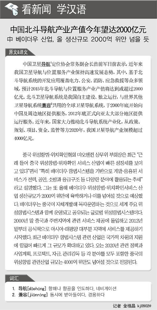[뉴스중국어] 中 베이더우 산업, 올 생산규모 2000억 위안 넘을 듯