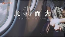 .阿里巴巴YunOS正式进军智能穿戴市场.
