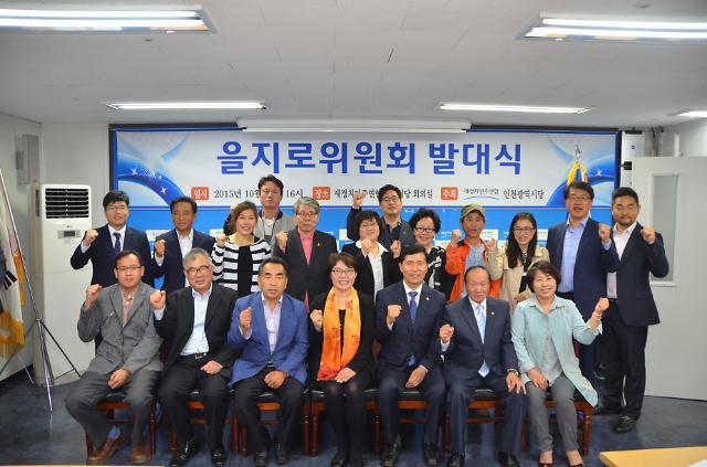 새정치민주연합 인천시당, 을지로위원회 발대식