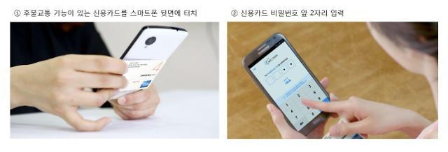 삼성카드, 한국NFC·KG이니시스와 업무제휴…간편결제 서비스 강화