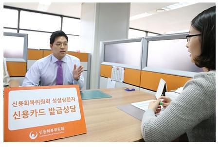 """신복위 """"성실상환자 신용카드 발급, 4개월만에 1만명 돌파"""""""