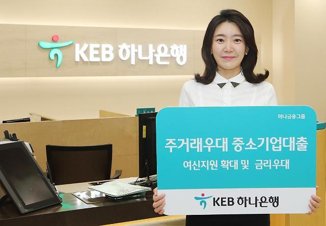 KEB하나은행, 연 최고 0.6% 금리우대 주거래우대 중소기업대출 판매