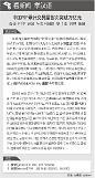 .[看新闻学汉语] 中国P2P累计交易量首次突破万亿元 .