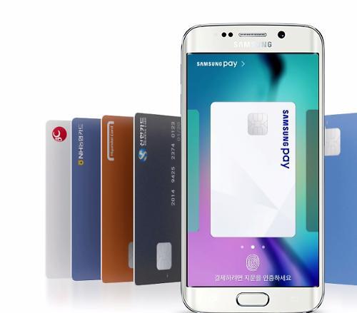 국민카드 삼성페이 이용 해외결제 서비스 도입