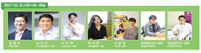 미래부·중기청, 서울지역 대학 최고동아리 선발·청년 토크콘서트 개최