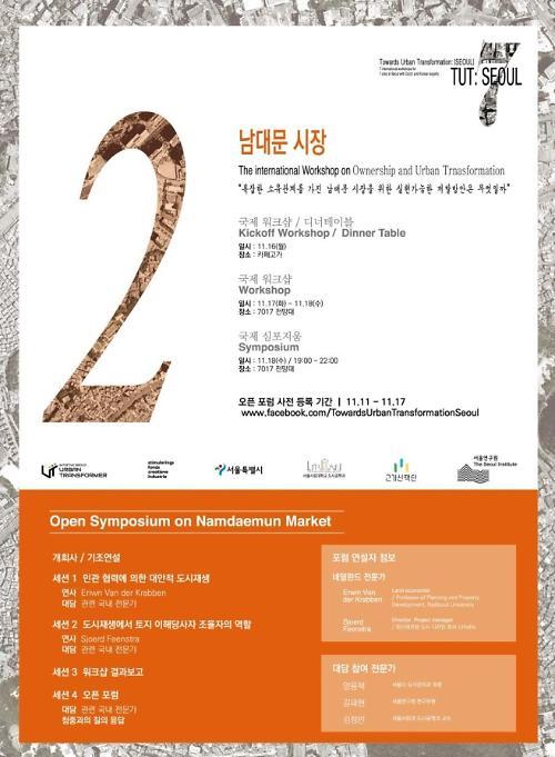 서울‧네덜란드, 남대문시장 발전방안 마련 국제워크숍 개최