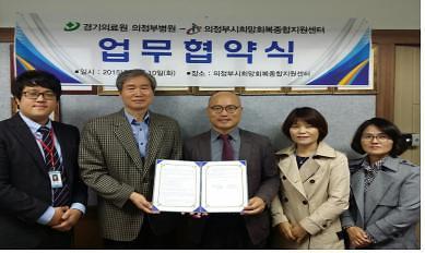 경기도의료원의정부병원 지역소외계층(노숙인) 보건향상과 건강증진을 위한 협약체결