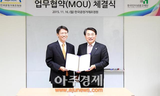 공정거래조정원·인터넷광고재단, 중소기업·소상공인 권익보호 업무협약 체결