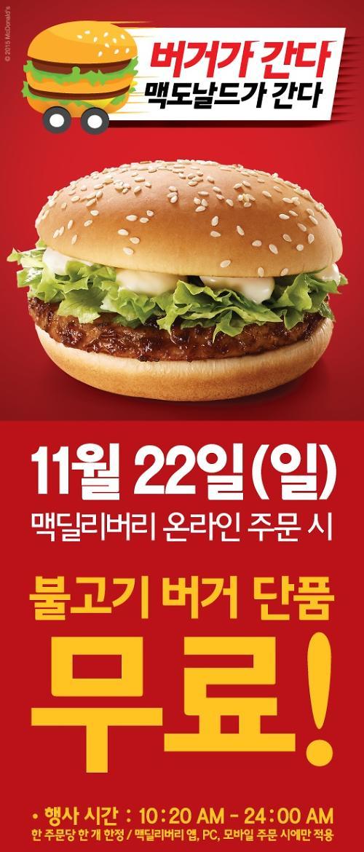 """맥도날드 """"오늘 맥딜리버리 이용하면 불고기 버거가 무료"""""""