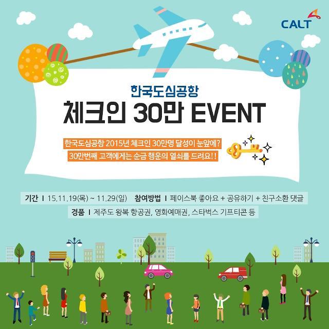 한국도심공항 30만 번째 행운의 주인공을 찾아라