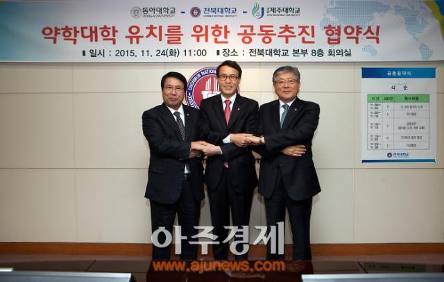 전북대-동아대-제주대, 약학대학 유치 협력 위한 공동 협약