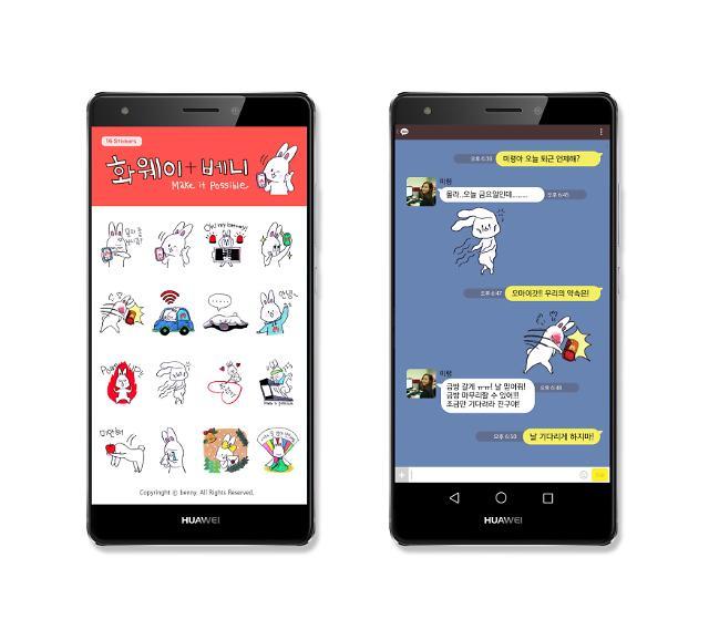 한국화웨이, 난청 아동 후원 위해 '카톡 이모티콘' 출시