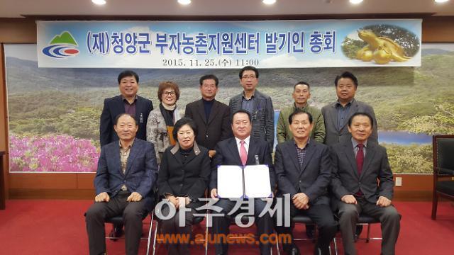 청양군 부자농촌지원센터 법인으로 출범 예정